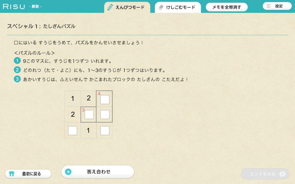 RISU問題画面スペシャル1「たしざんパズル」