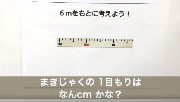 動画で知るRISUの魅力2「まきじゃくを読もう!」