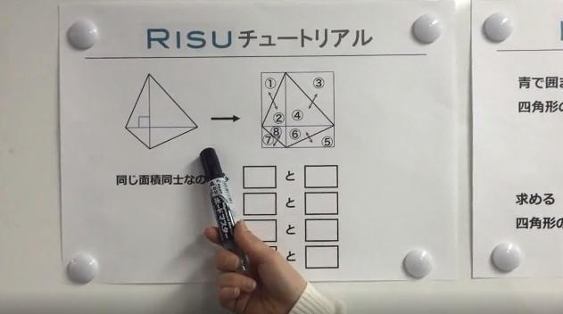 動画で知るRISUの魅力3「面積をかんがえよう!」