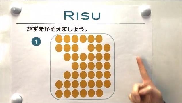 動画で知るRISUの魅力1「かずをかぞえましょう!」