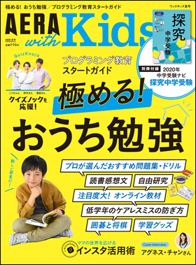 AERA with Kids 2020夏号